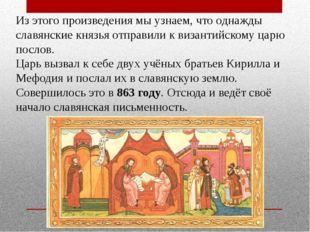 Из этого произведения мы узнаем, что однажды славянские князья отправили к ви