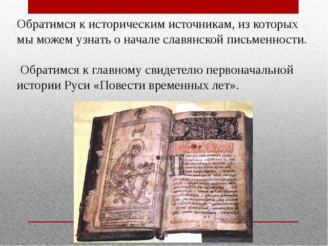 Обратимся к историческим источникам, из которых мы можем узнать о начале слав...