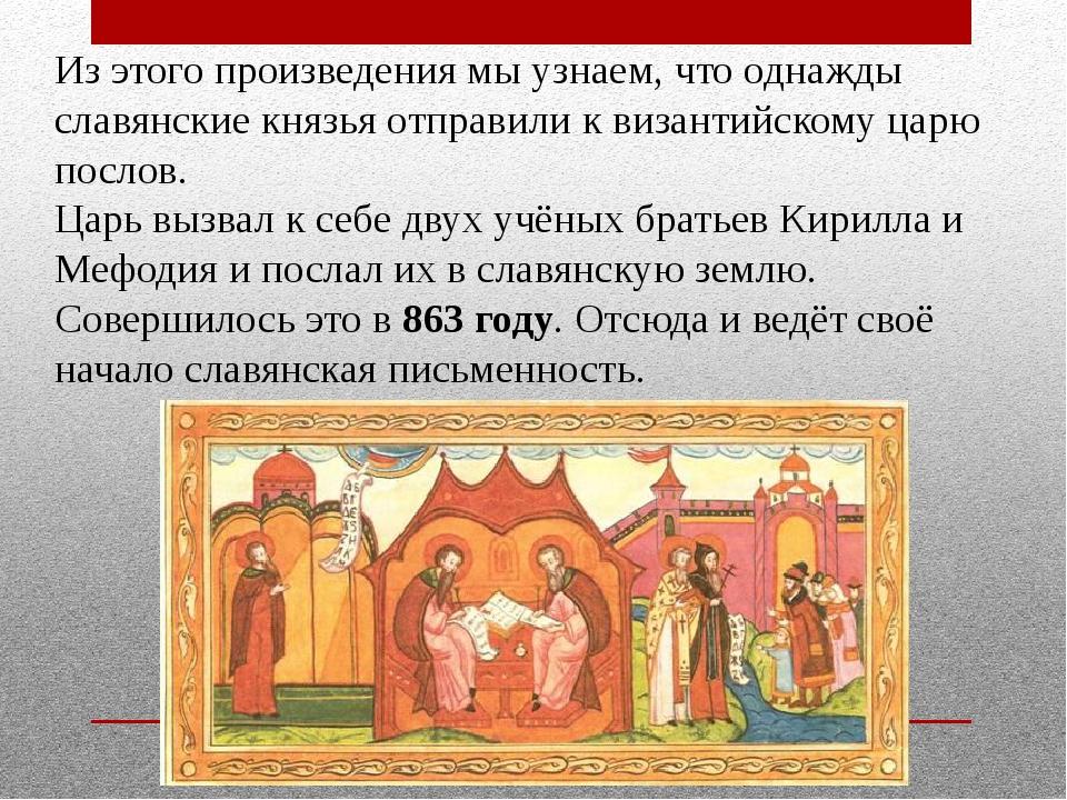 Из этого произведения мы узнаем, что однажды славянские князья отправили к ви...