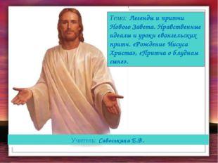 Тема: Легенды и притчи Нового Завета. Нравственные идеалы и уроки евангельск