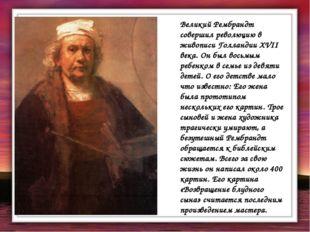 Великий Рембрандт совершил революцию в живописи Голландии XVII века. Он был в