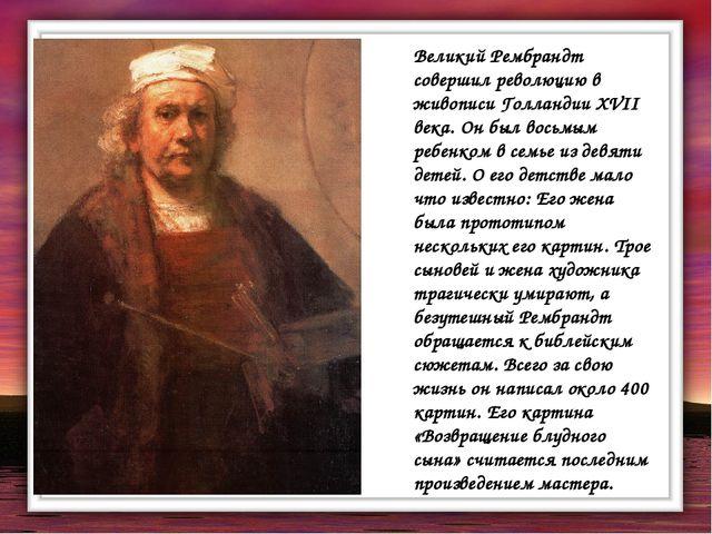 Великий Рембрандт совершил революцию в живописи Голландии XVII века. Он был в...