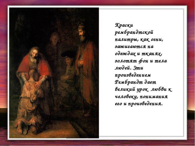 Краски рембрандтской палитры, как огни, зажигаются на одеждах и тканях, золот...