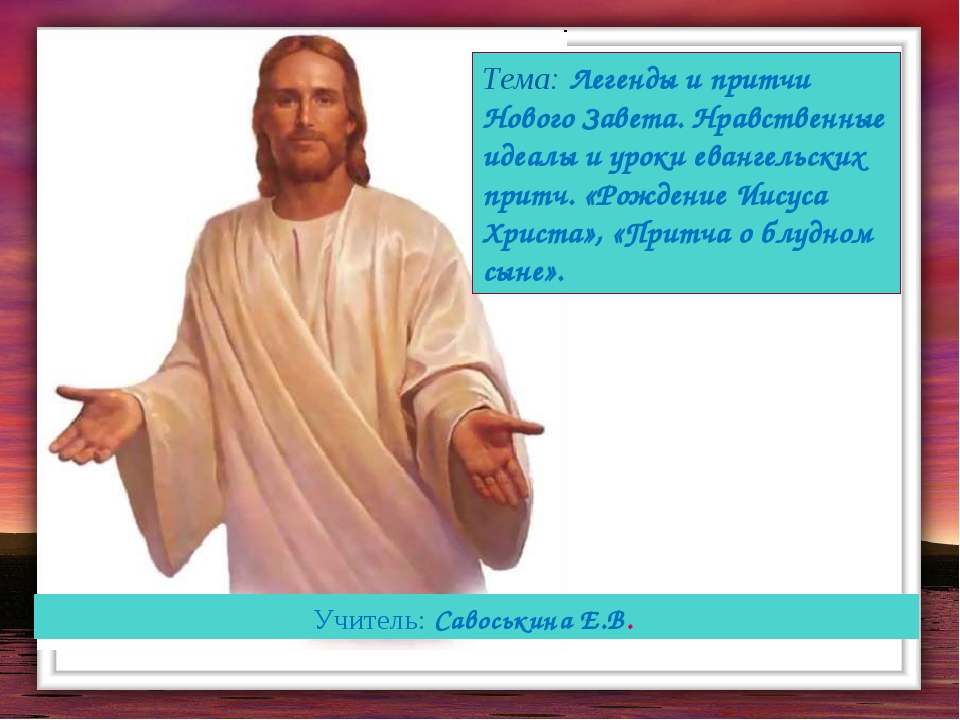 Тема: Легенды и притчи Нового Завета. Нравственные идеалы и уроки евангельск...