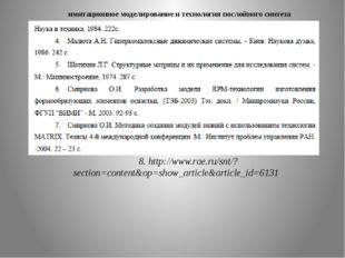 имитационное моделирование и технология послойного синтеза 8. http://www.rae.