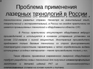 Проблема применения лазерных технологий в России Технологии СЛС активно разви