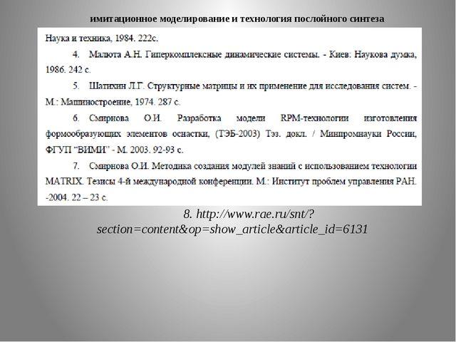 имитационное моделирование и технология послойного синтеза 8. http://www.rae....