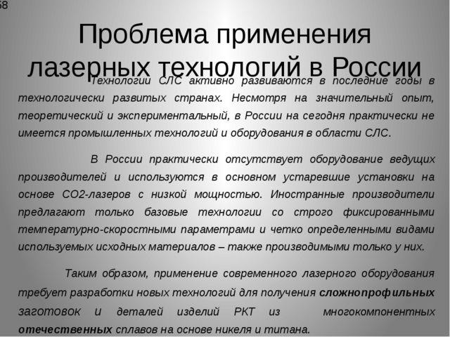 Проблема применения лазерных технологий в России Технологии СЛС активно разви...