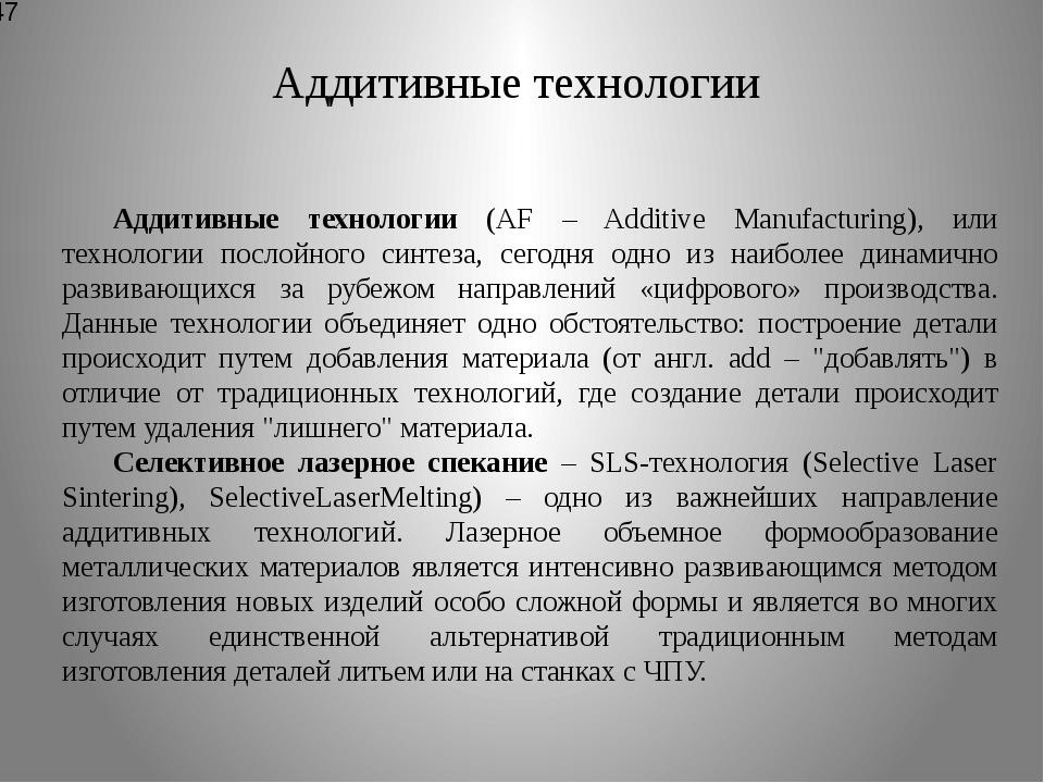 Аддитивные технологии (AF – Additive Manufacturing), или технологии послойног...