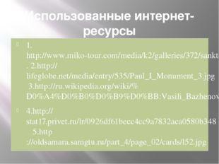 Использованные интернет- ресурсы 1. http://www.miko-tour.com/media/k2/galleri