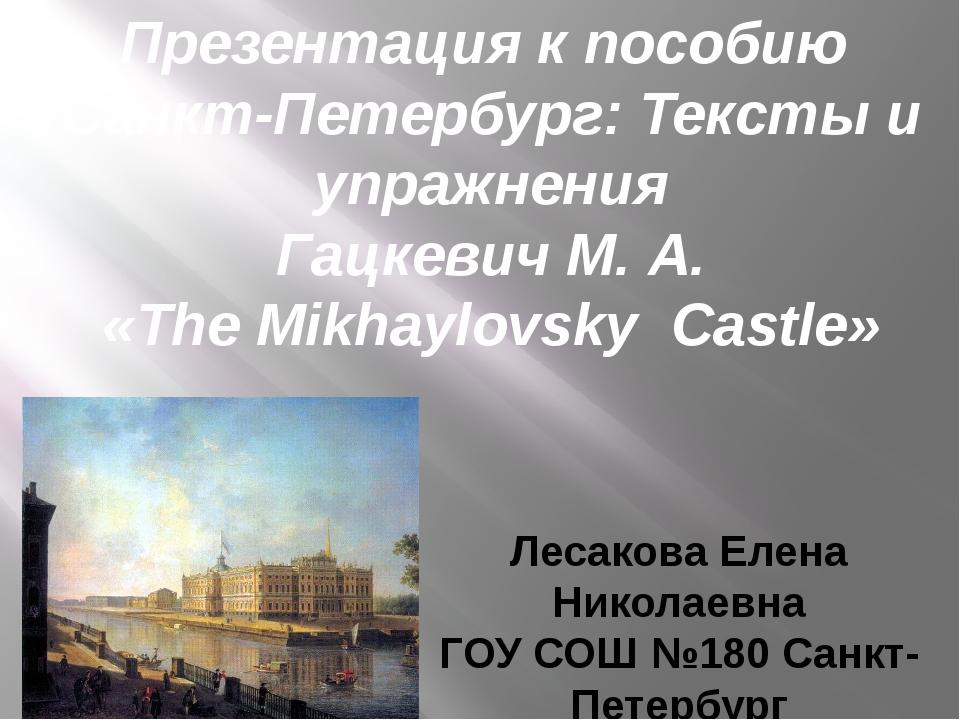 Презентация к пособию Санкт-Петербург: Тексты и упражнения Гацкевич М. А. «Th...