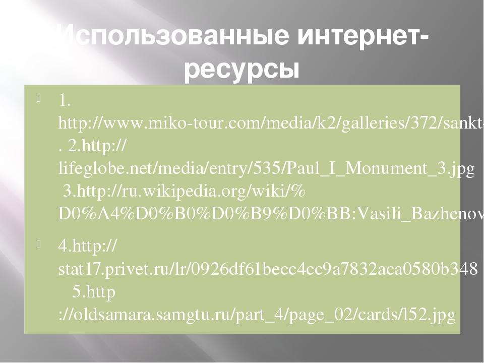 Использованные интернет- ресурсы 1. http://www.miko-tour.com/media/k2/galleri...