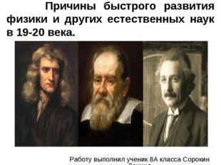 Причины быстрого развития физики и других естественных наук в 19-20 века. Ра