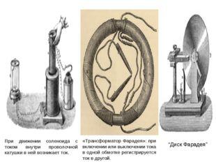 При движении соленоида с током внутри проволочной катушки в ней возникает ток
