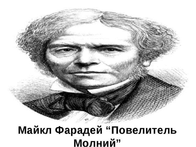 "Майкл Фарадей ""Повелитель Молний"""