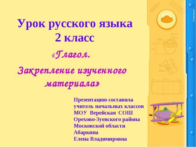 Урок русского языка 2 класс «Глагол. Закрепление изученного материала» Презен...