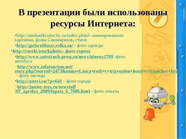 В презентации были использованы ресурсы Интернета: http://smehariki.sitecity....