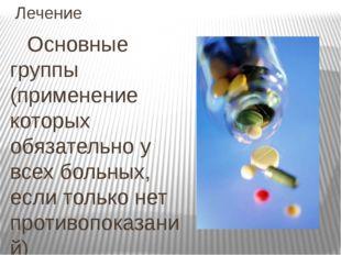 Лечение Основные группы (применение которых обязательно у всех больных, если