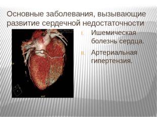 Основные заболевания, вызывающие развитие сердечной недостаточности Ишемическ