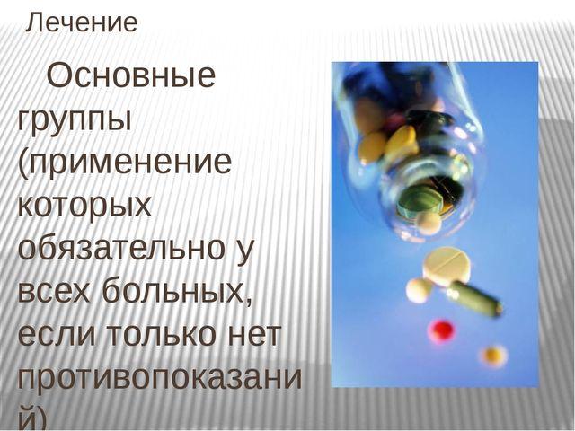 Лечение Основные группы (применение которых обязательно у всех больных, если...