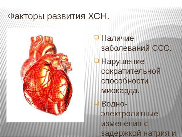Факторы развития ХСН. Наличие заболеваний ССС. Нарушение сократительной спосо...