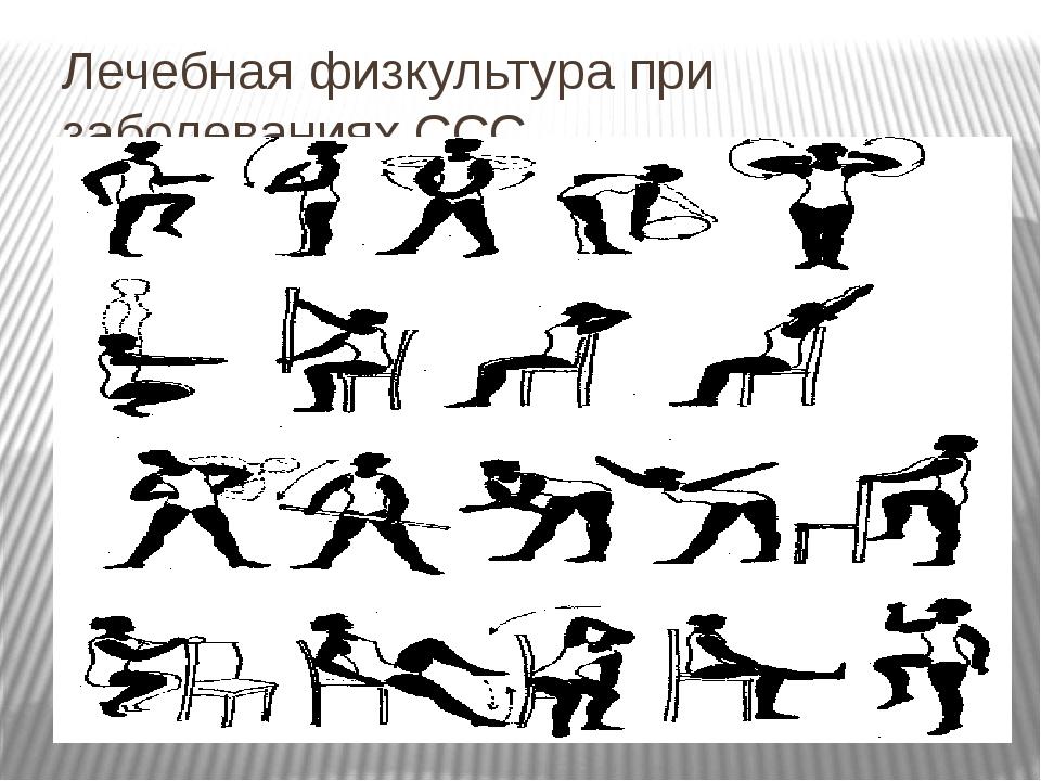 Лечебная физкультура при заболеваниях ССС.