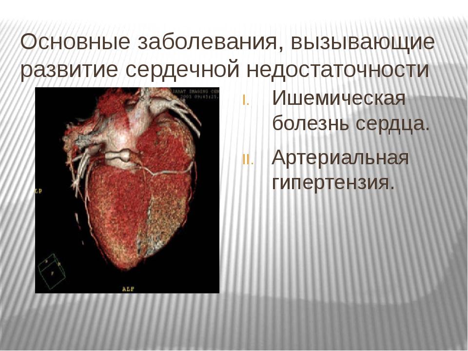Основные заболевания, вызывающие развитие сердечной недостаточности Ишемическ...