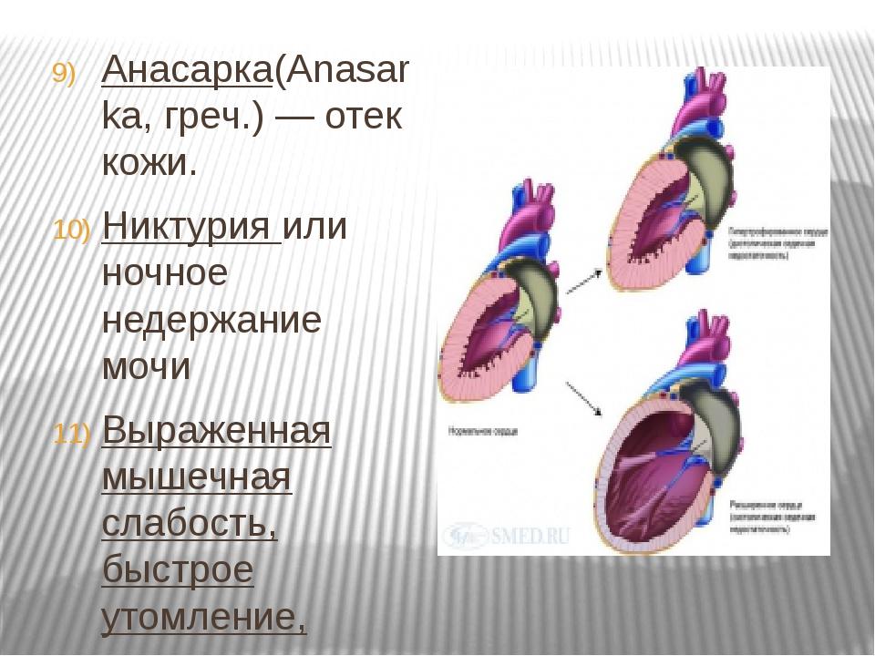 Анасарка(Anasarka, греч.) — отек кожи. Никтурия или ночное недержание мочи Вы...