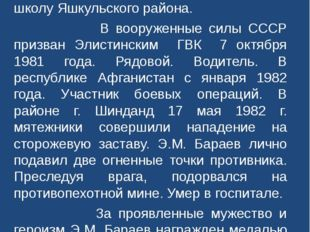 Родился 6 августа 1963 года в селе Малые Дербеты Малодербетовского района Ка