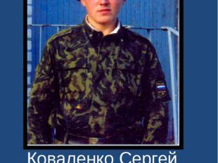 Коваленко Сергей Владимирович 1977 г. – 1996 г.