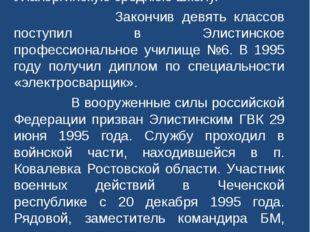 Родился 20 мая 1977 года в с. Виноградное Городовиковского района Калмыцкой