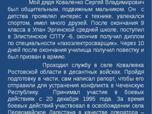 Из исследовательской работы племянника Коваленко Сергея учащегося 4 класса: М
