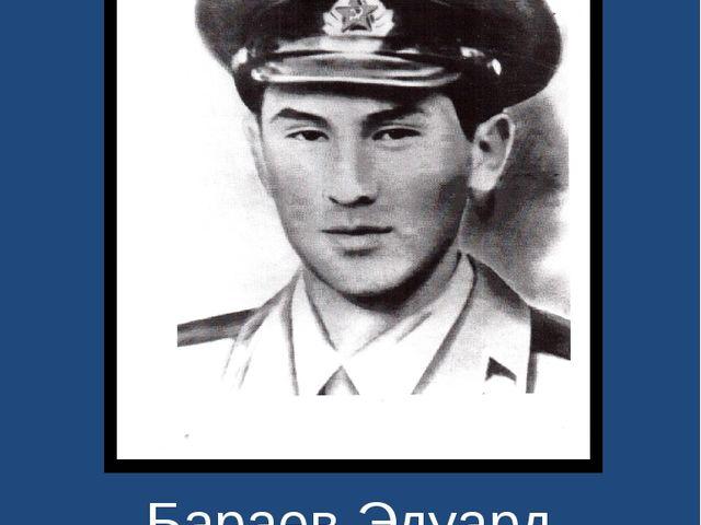 Бараев Эдуард Михайлович 1963г.-1982г.