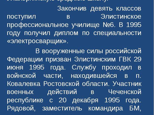 Родился 20 мая 1977 года в с. Виноградное Городовиковского района Калмыцкой...