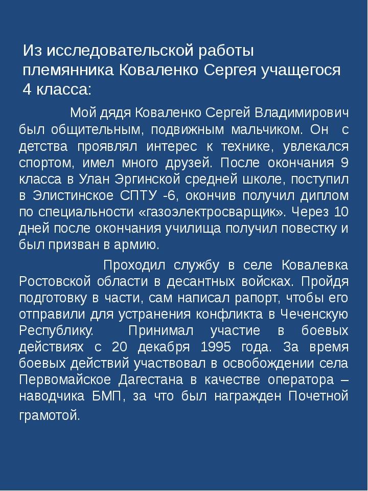 Из исследовательской работы племянника Коваленко Сергея учащегося 4 класса: М...