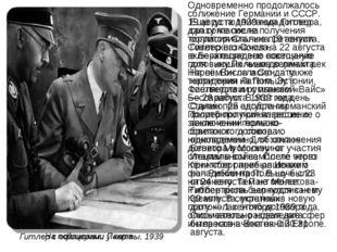 Одновременно продолжалось сближение Германии и СССР. 19 августа 1939 года Гит