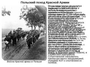 Польский поход Красной Армии 17 сентября утром началось выдвижение войск РККА