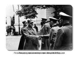 Польское вооружение захваченное немцами в Варшаве Польские парламентеры при с