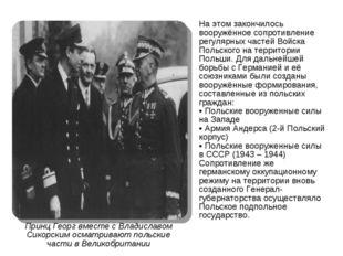 На этом закончилось вооружённое сопротивление регулярных частей Войска Польск