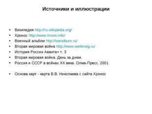 Источники и иллюстрации Википедия http://ru.wikipedia.org/ Хронос http://www.
