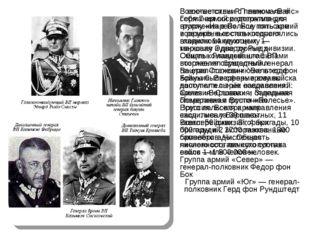В соответствии с планом «Вайс» Германия сосредоточила для вторжения в Польшу