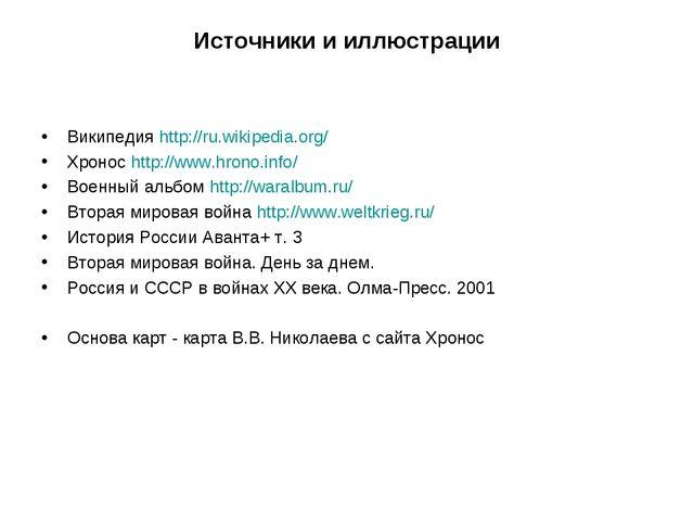 Источники и иллюстрации Википедия http://ru.wikipedia.org/ Хронос http://www....