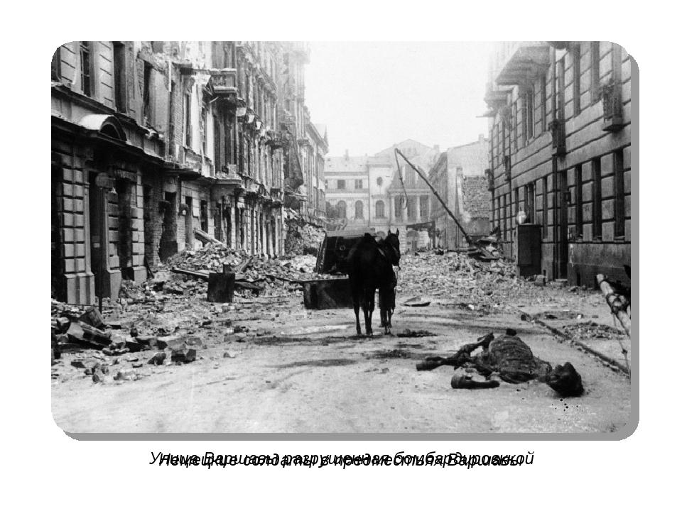 Немецкие солдаты в предместьях Варшавы Улица Варшавы разрушенная бомбардировк...