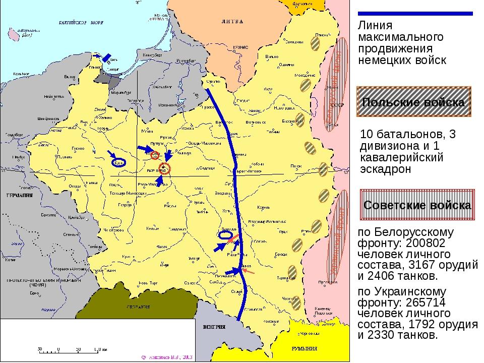 Линия максимального продвижения немецких войск Белорусский фронт Украинский ф...