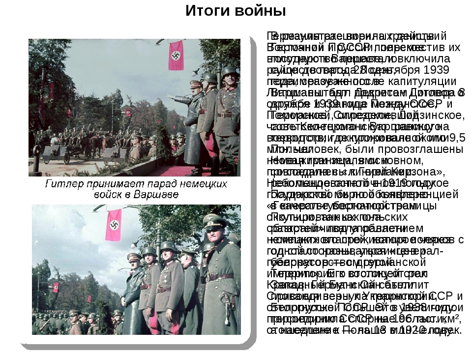 В результате военных действий Германии и СССР польское государство перестало...