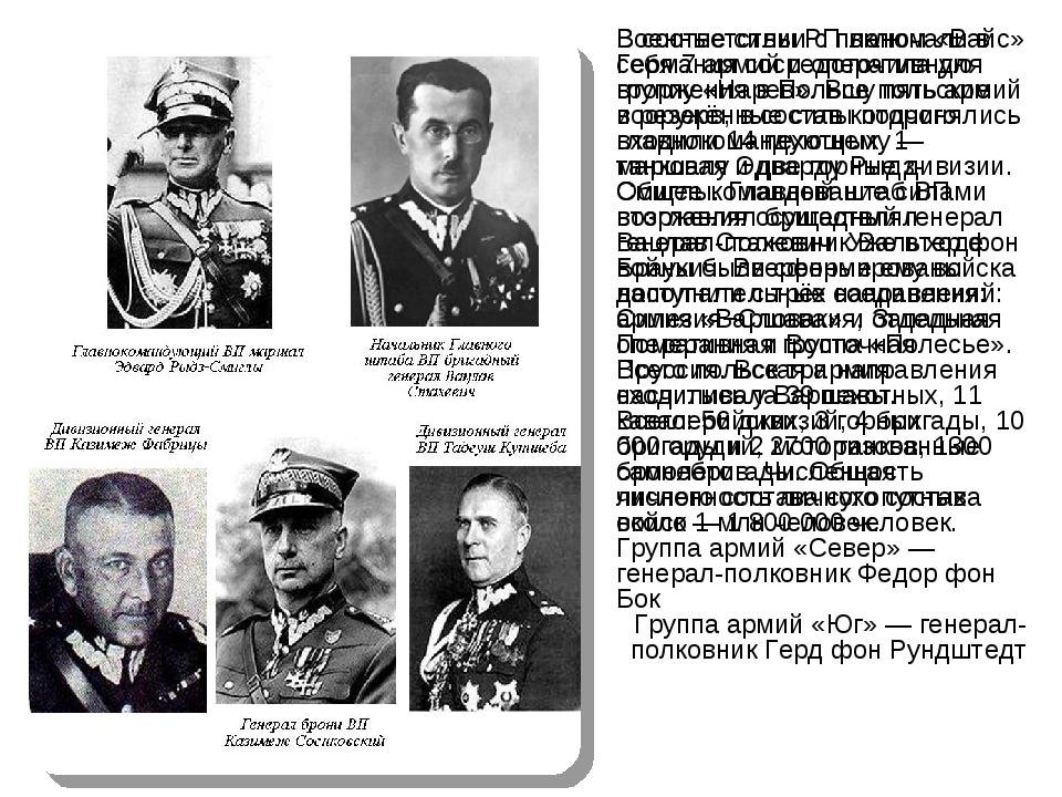 В соответствии с планом «Вайс» Германия сосредоточила для вторжения в Польшу...