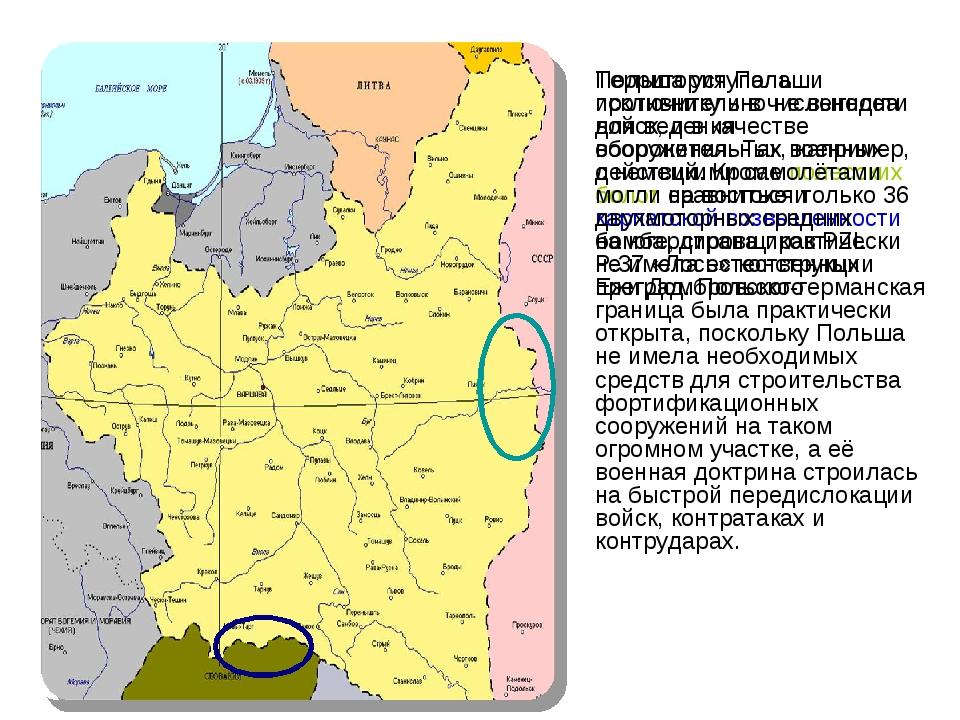 Территория Польши исключительно не выгодна для ведения оборонительных военных...