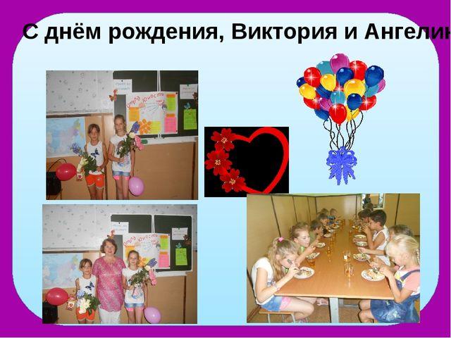 С днём рождения, Виктория и Ангелина!