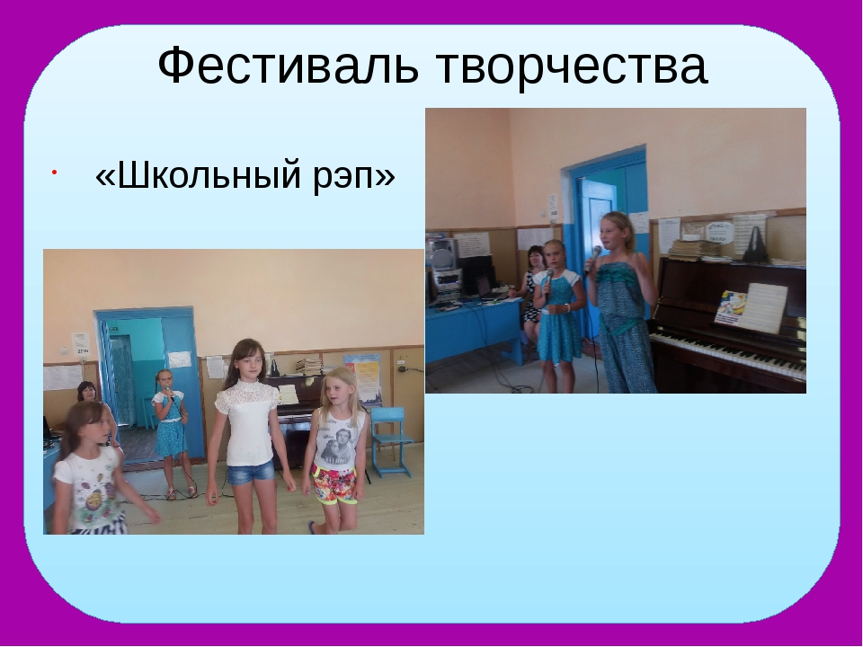 Фестиваль творчества «Школьный рэп»