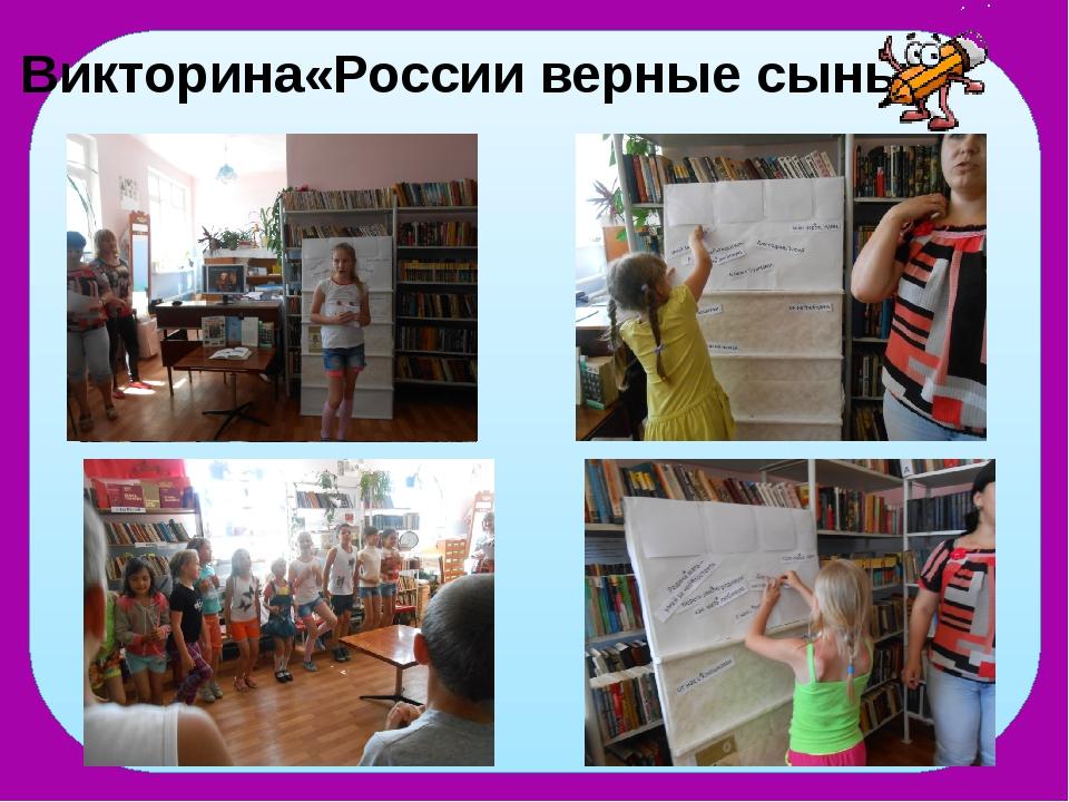 Викторина«России верные сыны»
